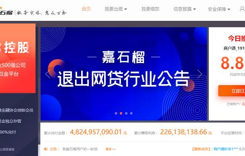 嘉石榴退出网贷行业:本月20日前完成清退,兑付资金另行筹集