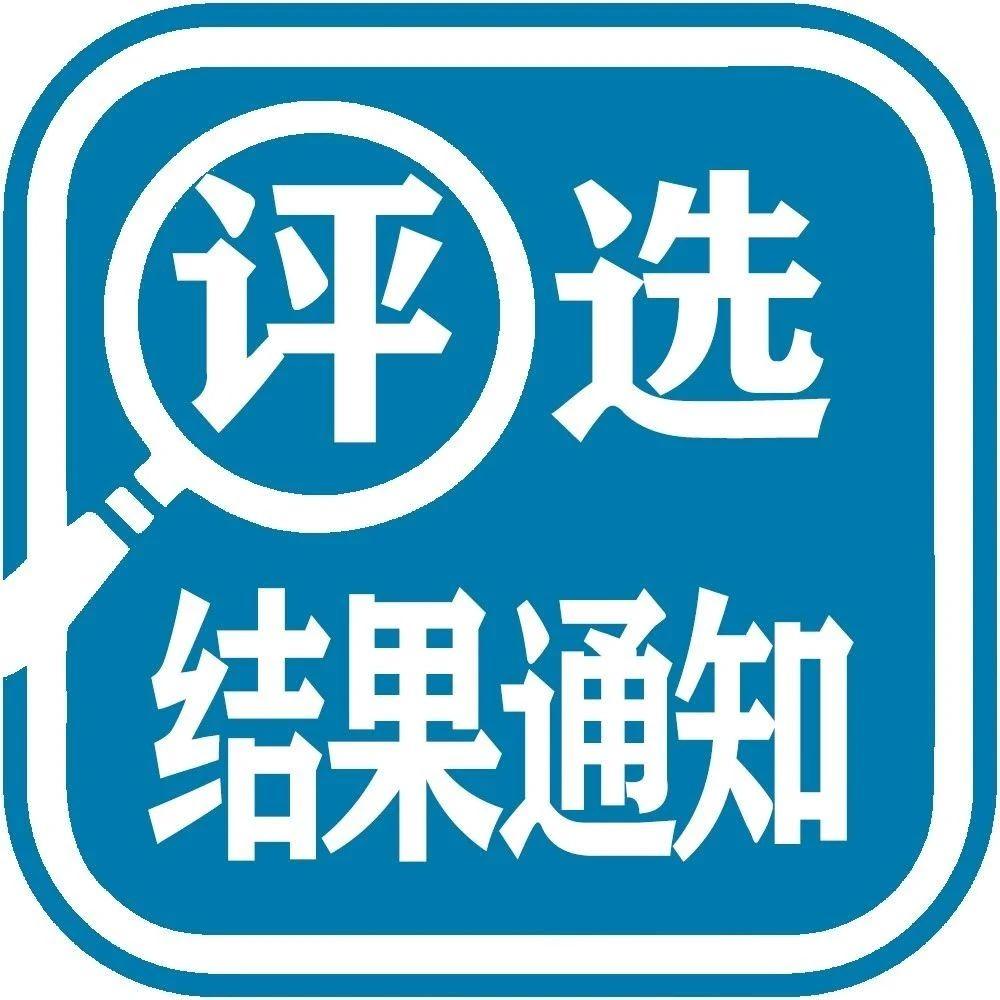 宿州市中小学新媒体新技术创新应用课堂教学优质课比赛获奖名单公布