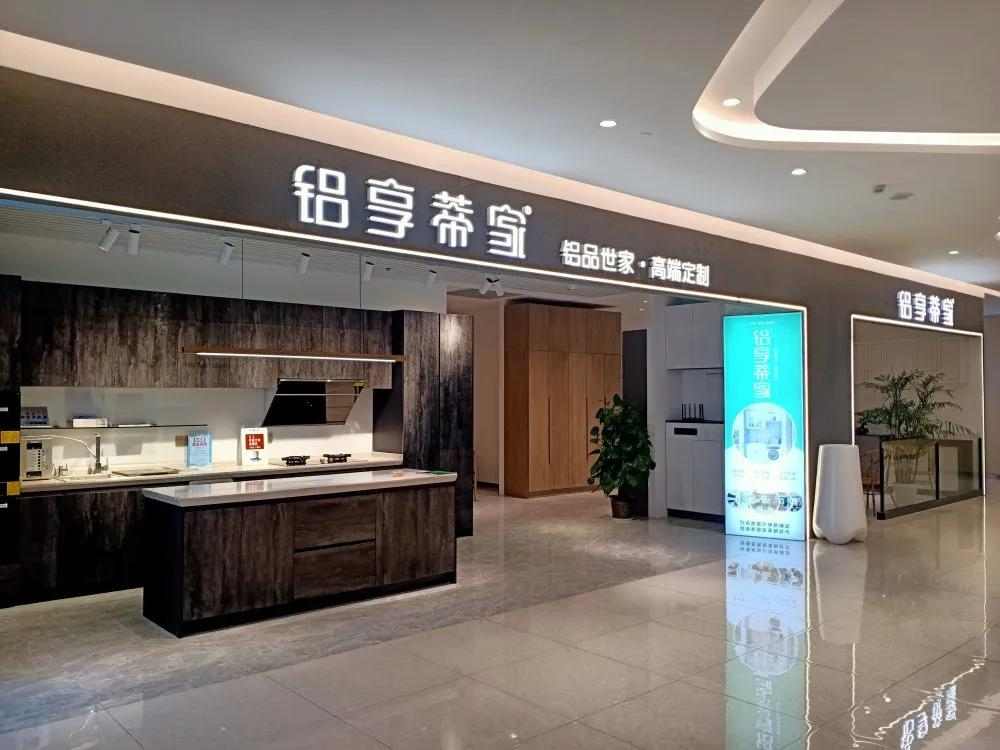广州天河居然之家 铝享蒂家铝家具工厂直销旗舰店落地!