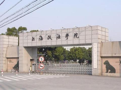 真实数据告诉你,上海政法学院为啥直接拒绝你的调剂申请!