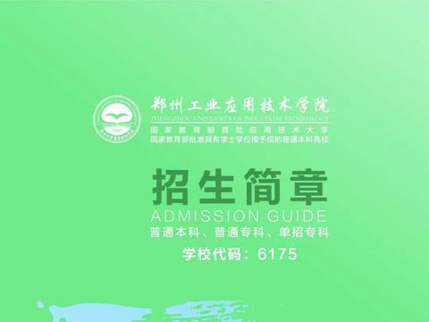 【豫•高考】郑州工业应用技术学院2020年招生简章发布