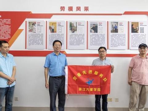"""浙江万里学院""""劳模创新工作室""""揭牌"""
