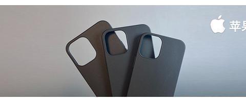 国内 iPhone12 保护壳开始生产!三款不同尺寸保护壳曝光