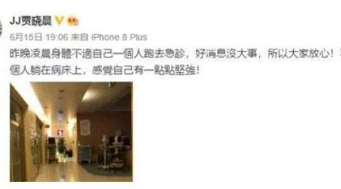 樊少皇剧组拍戏,妻子贾晓晨身体不适去医院检查身体好才是本钱