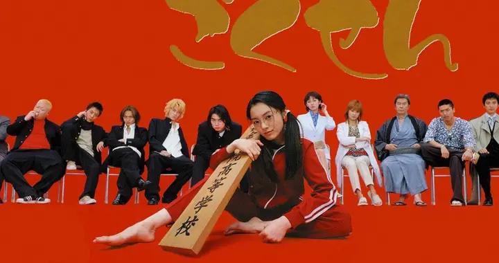经典日剧《极道鲜师》正式宣布将拍摄重启新作