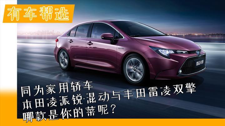 视频:同为家用轿车 本田凌派锐·混动与丰田雷凌双擎 哪款是你的菜呢?