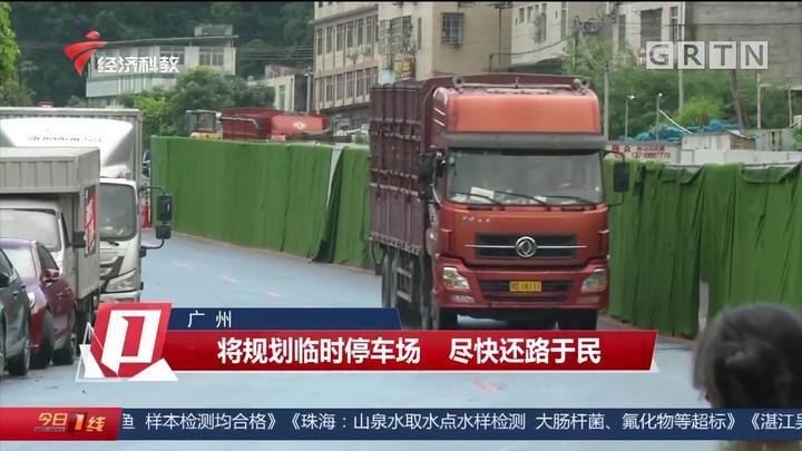 """广州:路没建好就通车,两侧堆满私家车,变成""""停车场""""?"""