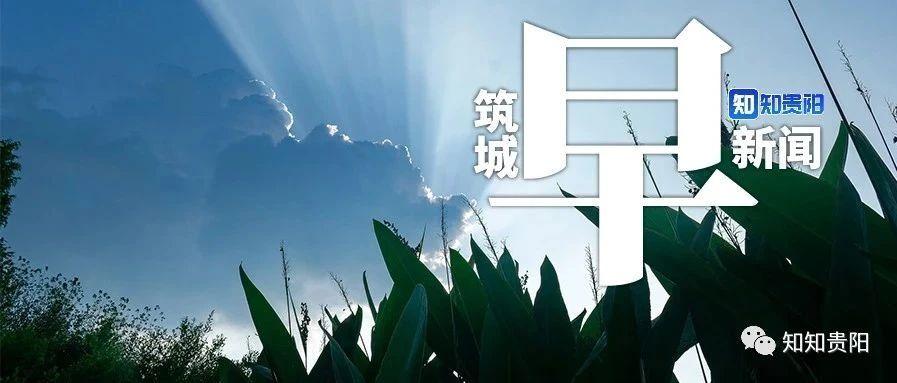 筑城早新闻丨北京又有12地升级为疫情中风险地区;全国版百亿消费券7月发放;贵州47万余名考生报名参加高考