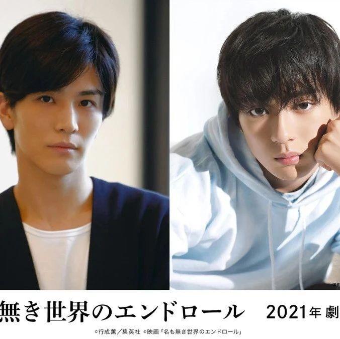 岩田刚典和新田真剑佑第一次合作就是发小关系!电影《无名世界的end roll》明年上映