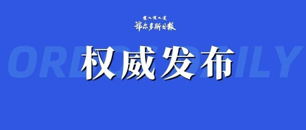 市委决定:曹瑾鑫挂职任康巴什区委常委提名挂职任副区长,提名贺斐挂职任康巴什区副区长