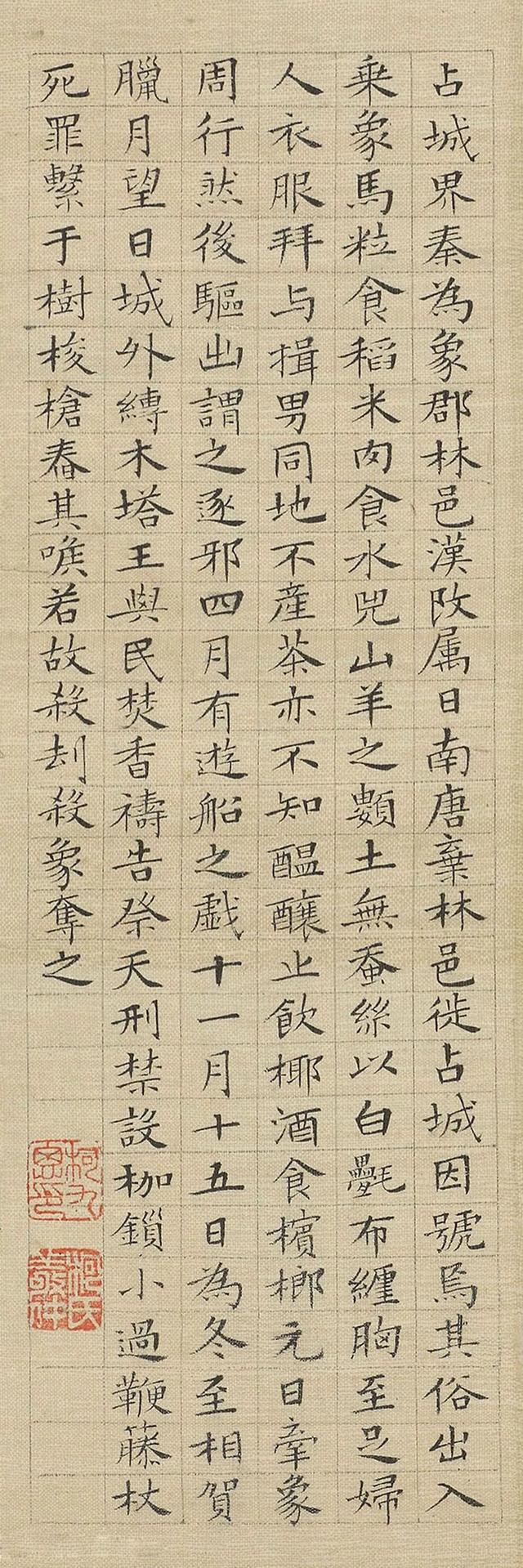 柯九思1364年小楷绢本九幅
