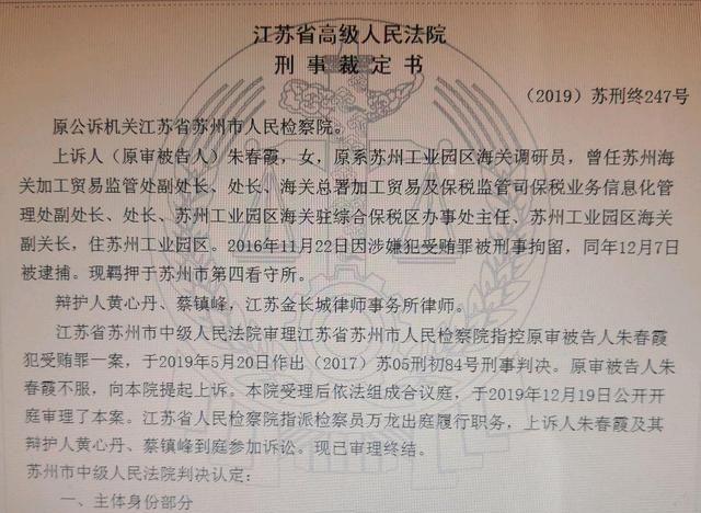 """她曾任""""改革试验田""""海关副关长,受贿获刑10年,曾发生腐败窝案"""