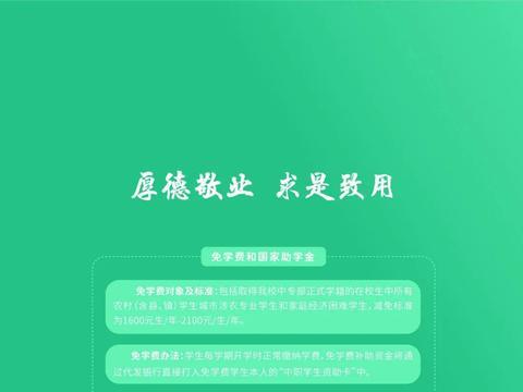 郑州工业应用技术学院2020年五年制大专招生简章