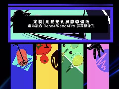 """OPPO ColorOS 新壁纸上线:专为""""盲孔屏""""打造!"""