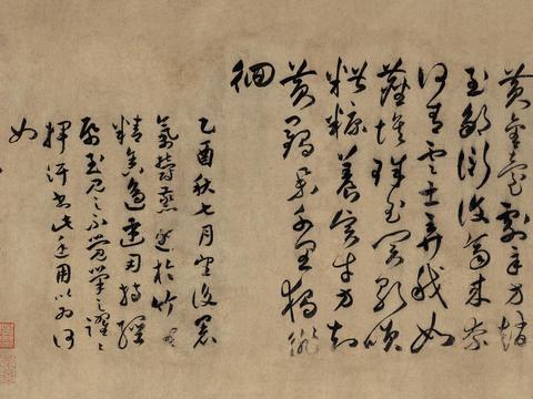 经典碑帖:《四家集锦图卷》中祝允明跋文