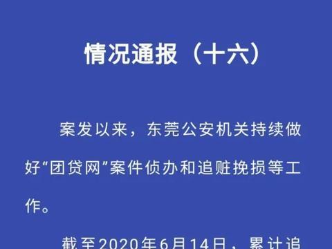 团贷网最新进展:累计冻结57亿,已报送2万老赖至征信