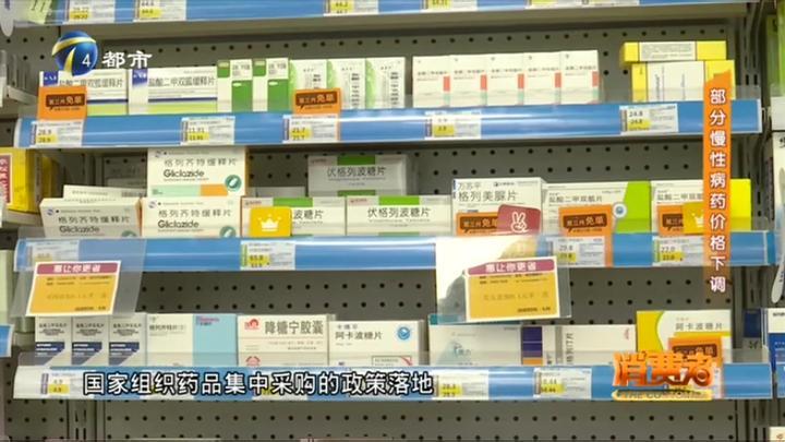 部分慢性病药品价格大幅下降,药店平价药惠及消费者