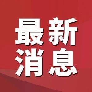 北京:学生一律停止到校、返校;小区封闭式管理;飞机、长途客车、火车均受影响