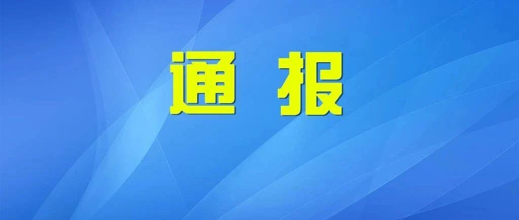 这名央企高管在淄博接受调查,已被双开并移送司法