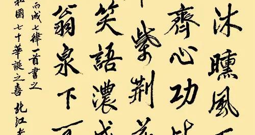 2020年中国书画家春季作品展部分作品展示