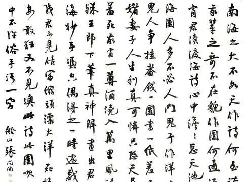清代著名 诗人 书画家 张问陶 行书 题王椒畦画亥白兄过海图
