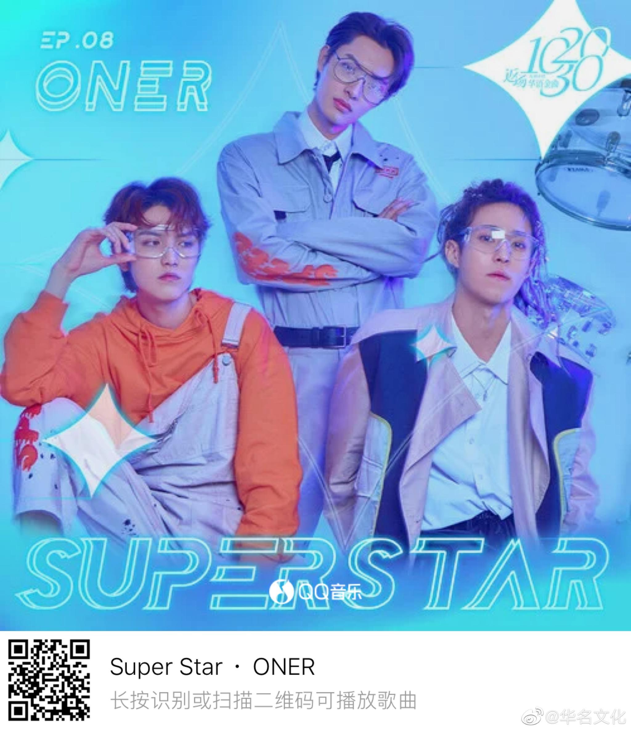 🎵 ONER翻唱S.H.E《Super Star》🎵 你是电……