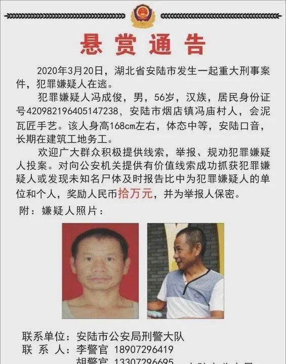 湖北男子杀妻藏尸床底,3个月后落网时正打牌,警方悬赏10万捉凶