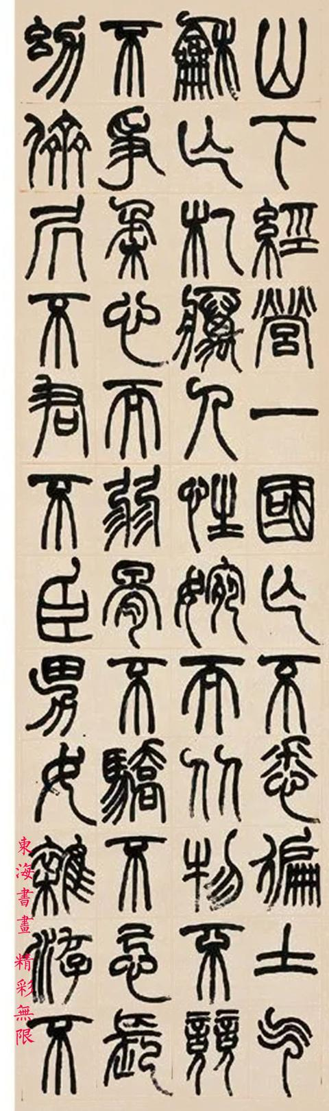 赵之谦1870年作篆书四屏壶岭记 四屏