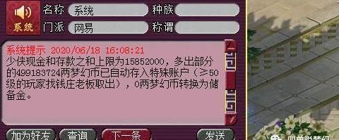 梦幻西游:黄金台炸区集体掉线,玩家现金超上限险变储备金