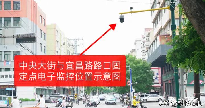 锦州中央大街与宜昌路等路口新增电子监控