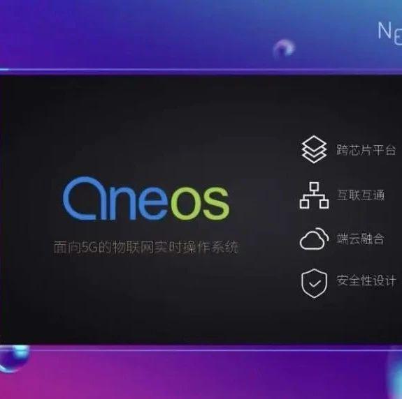 中国移动自研物联网操作系统OneOS正式商用