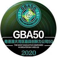 GBA50,大湾区向您发出邀请! || 活动