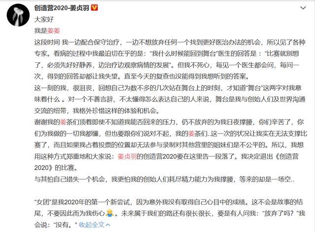《创3》姜贞羽退赛,陈卓璇被节目组半放弃,网友:出道人选已定