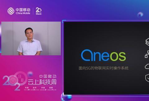 中国移动自研物联网操作系统OneOS发布:支持跨芯片平台