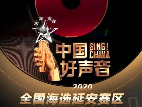 2020《中国好声音》全国海选延安赛区正式启动!