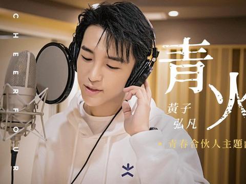 黄子弘凡献唱亚布力青年论坛主题曲 《青火》唱出青春正能量