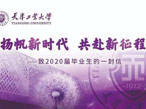 天津工业大学书记、校长给毕业生的信:扬帆新时代,共赴新征程!