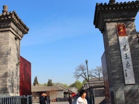 在繁华的北京,有着惊艳的一角,传承了多年历史的恭王府