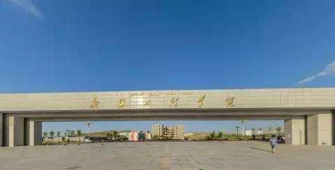 新疆自治区知名高校,新疆师范大学和新疆工程学院