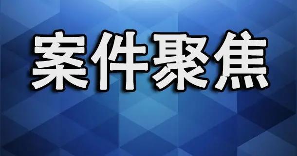 """北京已查处""""谣言病毒""""案件60起 其中刑事拘留1人行政拘留9人"""