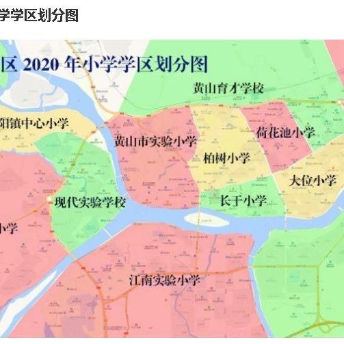 2020年黄山屯溪区属小学招生计划及学区范围划定