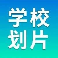 【重视】朝阳区幼升小划片学校如何查询?2021可提前了解!