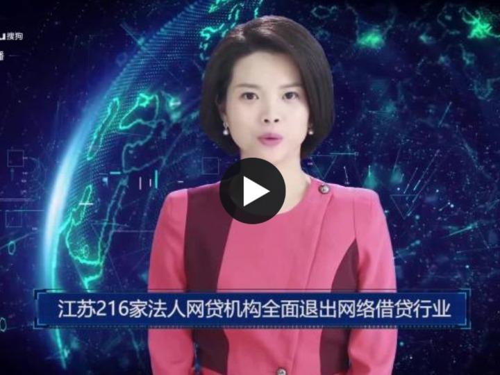 AI合成主播丨江苏216家法人网贷机构全面退出网络借贷行业