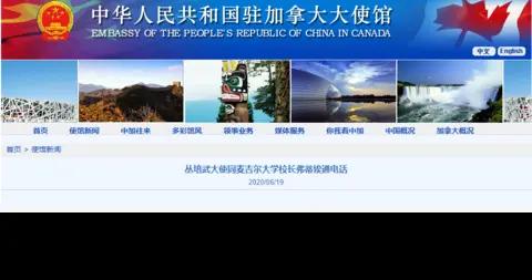 中国驻加大使感谢麦吉尔大学维护中国学生生命安全