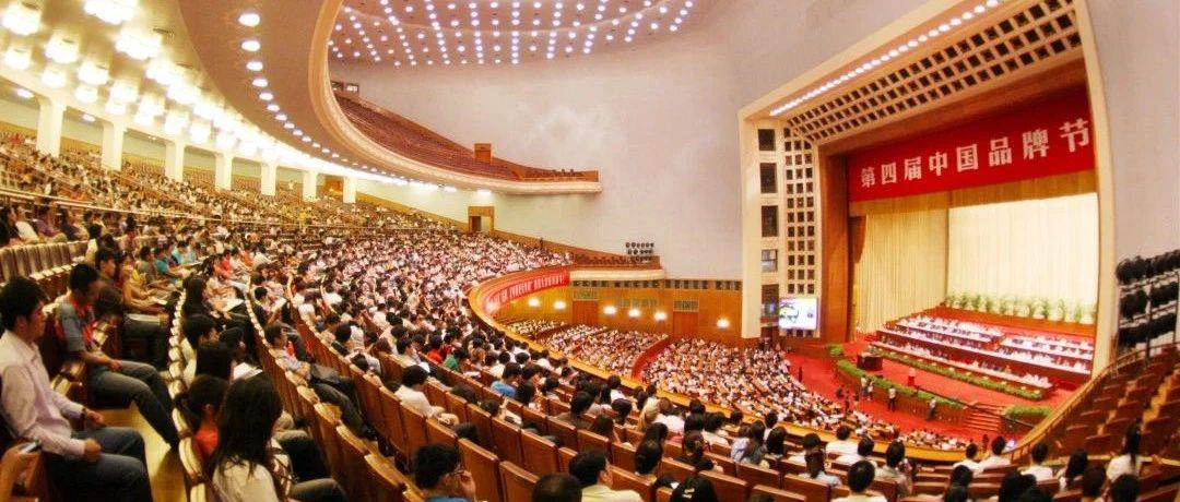 为什么要参加2020中国品牌节?