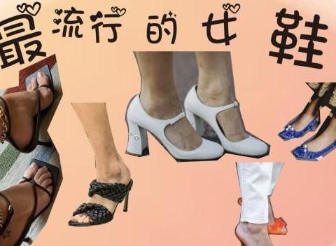 """小白鞋不算啥,""""7款""""当下流行女鞋帮你选好了,时髦百搭显腿长"""