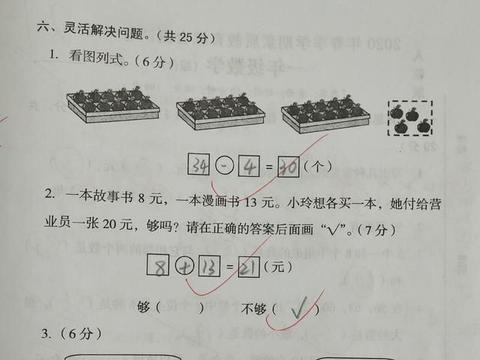 一年级数学下册期末复习综合卷,都是常考题,建议细心研究每道题