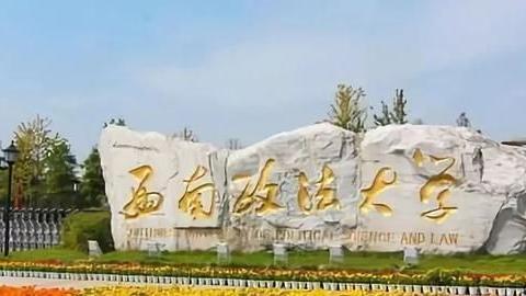 重庆市同城高校,西南政法大学和重庆邮电大学