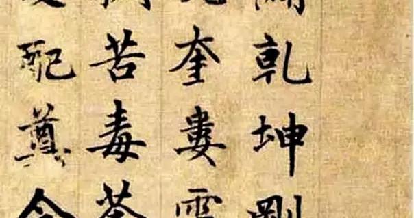 续千字文,赵孟頫书法经典之作,值得每一个书法人传承