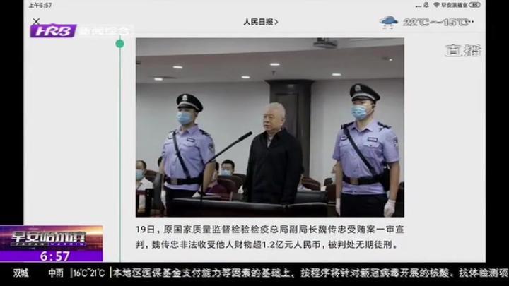 受贿1.2亿!原国家质检总局副局长魏传忠受贿案一审被判无期徒刑